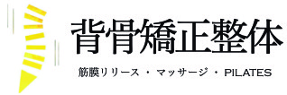 福岡天神の背骨矯正整体 / ピラティススタジオエアー
