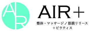 ピラティススタジオエアー+(福岡県福岡市今泉)